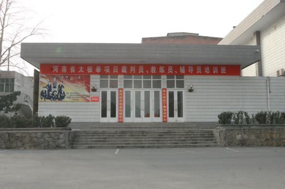 焦作市太极拳演练厅